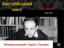 Німецькомовний Єврей з України Пауль Целан (1920-1970) Австрійський поет
