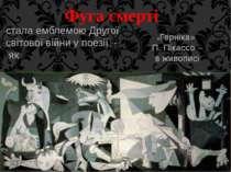 стала емблемою Другої світової війни у поезії - як Фуга смерті «Герніка» П. П...
