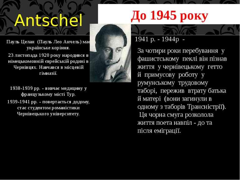Пауль Целан (Пауль Лео Анчель) має українське коріння. 23 листопада 1920 року...