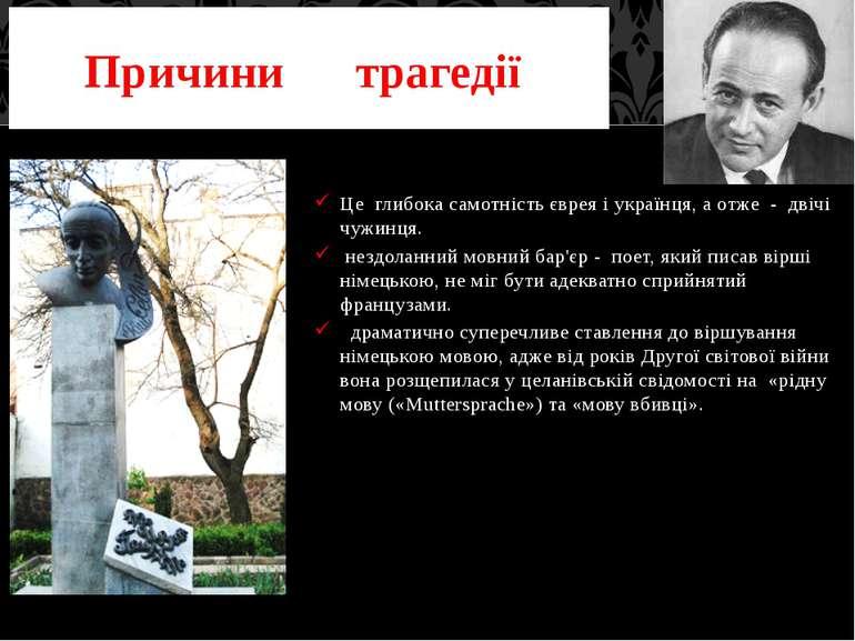 Це глибока самотність єврея і українця, а отже- двічі чужинця. нездоланний...