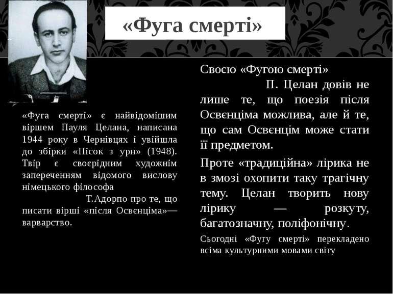 «Фуга смерті» є найвідомішим віршем Пауля Целана, написана 1944 року в Чернів...
