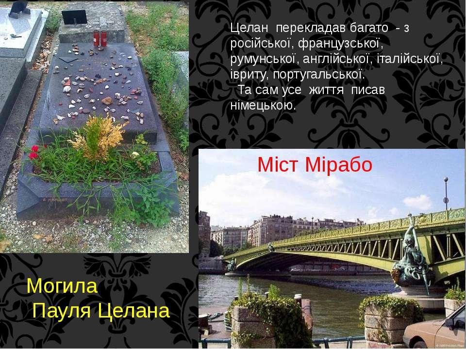 Могила Пауля Целана Целан перекладав багато - з російської, французської, рум...