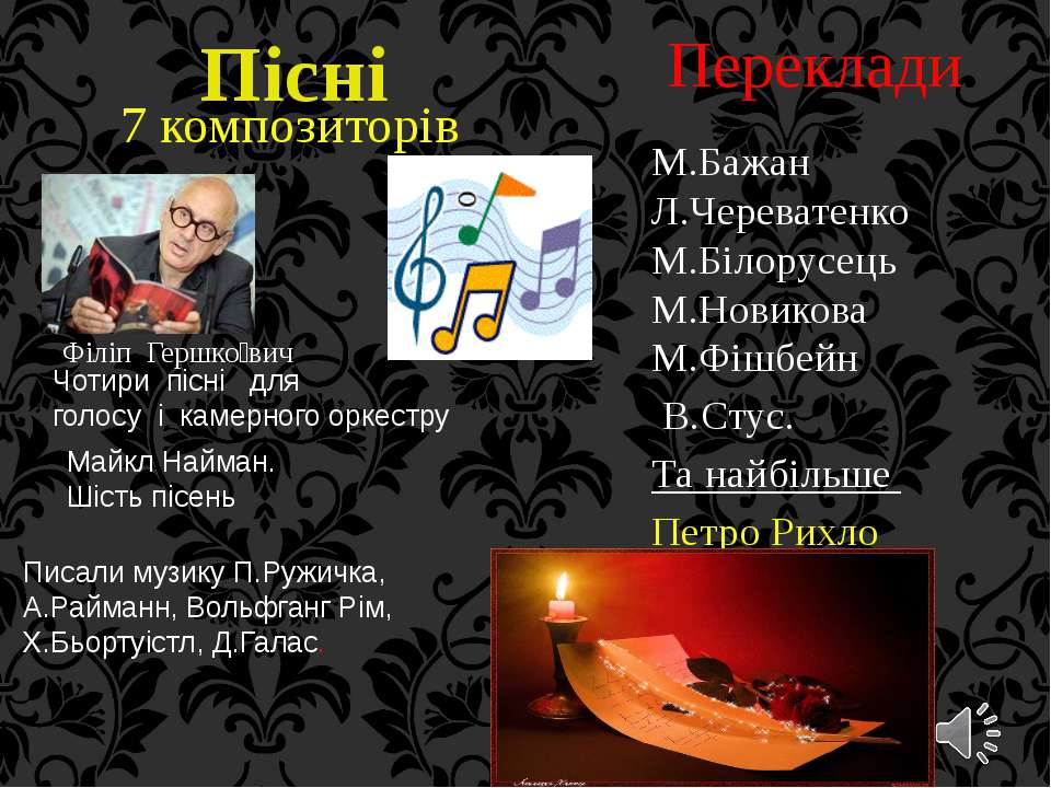 Майкл Найман. Шість пісень Писали музику П.Ружичка, А.Райманн, Вольфганг Рім,...