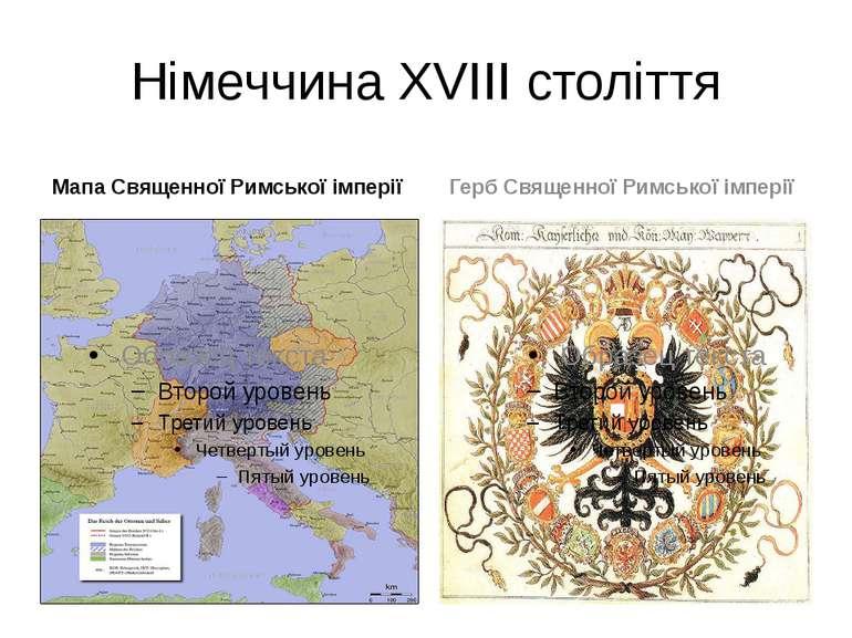 Німеччина XVIII століття Мапа Священної Римської імперії Герб Священної Римсь...