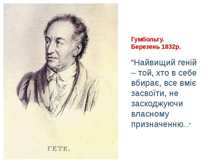 """Гумбольту. Березень 1832р. """"Найвищий геній – той, хто в себе вбирає, все вміє..."""