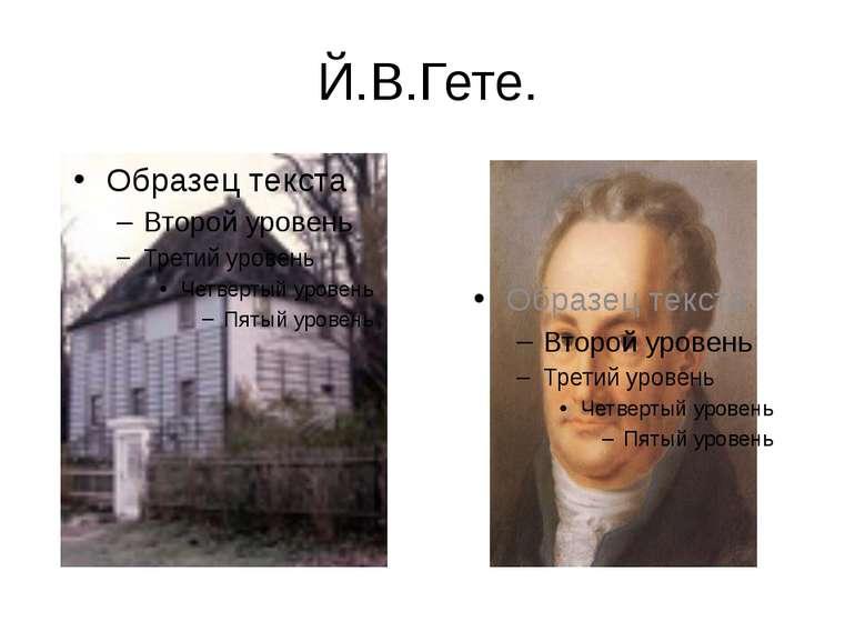 Й.В.Гете.