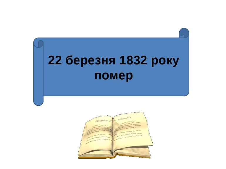 22 березня 1832 року помер