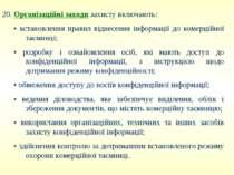 20. Організаційні заходи захисту включають: • встановлення правил віднесення ...