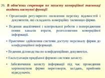 26. В обов'язки секретаря по захисту комерційної таємниці входять наступні фу...