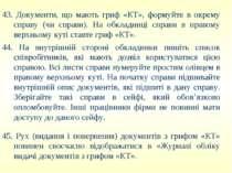 43. Документи, що мають гриф «КТ», формуйте в окрему справу (чи справи). На о...