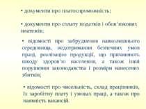 • документи про платоспроможність; • документи про сплату податків і обов'язк...