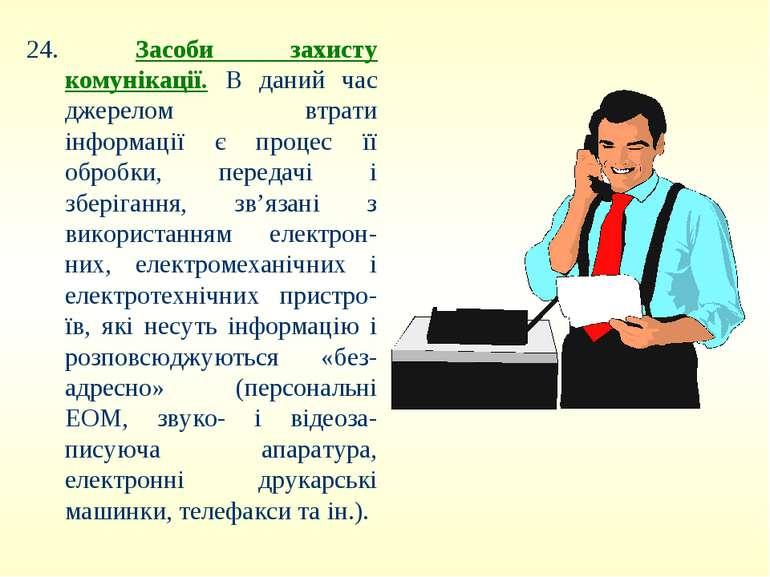 24. Засоби захисту комунікації. В даний час джерелом втрати інформації є проц...
