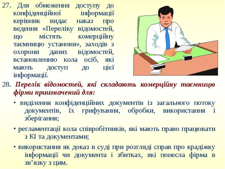 27. Для обмеження доступу до конфіденційної інформації керівник видає наказ п...