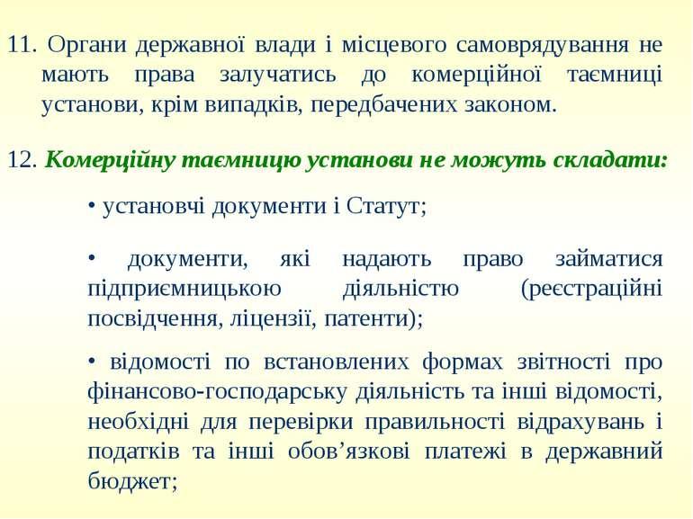 11. Органи державної влади і місцевого самоврядування не мають права залучати...