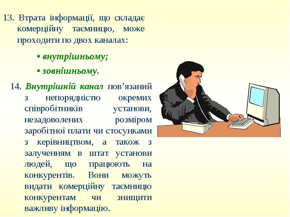 13. Втрата інформації, що складає комерційну таємницю, може проходити по двох...