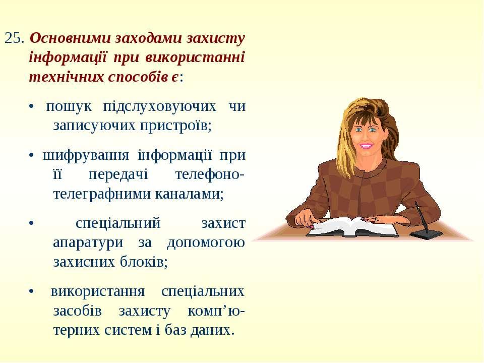 25. Основними заходами захисту інформації при використанні технічних способів...