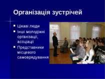 Організація зустрічей Цікаві люди Інші молодіжні організації, асоціації Предс...