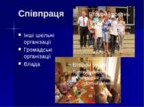 Співпраця Інші шкільні організації Громадські організації Влада