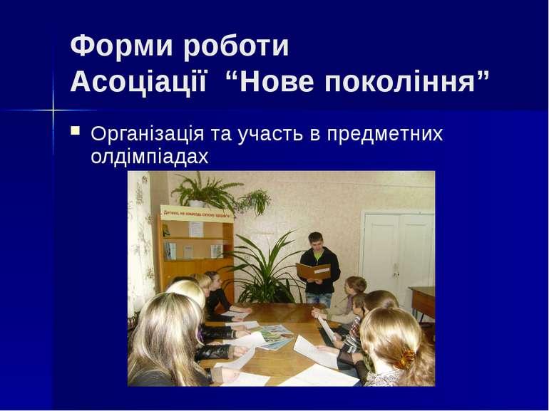 """Форми роботи Асоціації """"Нове покоління"""" Організація та участь в предметних ол..."""
