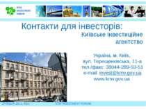 Контакти для інвесторів: Київське інвестиційне агентство Україна, м. Київ, ву...