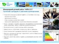 """Міжнародний діловий район """"КИЇВ-СІТІ"""" Проблеми орендарів із офісними приміщен..."""