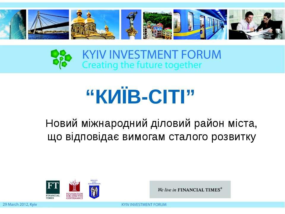 Новий міжнародний діловий район міста, що відповідає вимогам сталого розвитку...