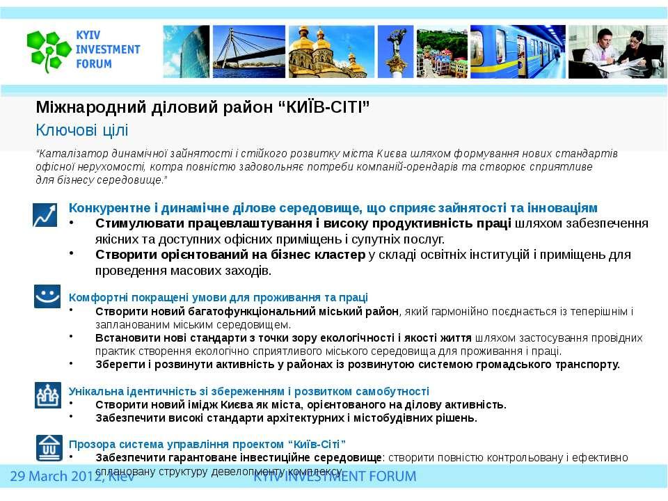 """Міжнародний діловий район """"КИЇВ-СІТІ"""" Ключові цілі """"Каталізатор динамічної за..."""