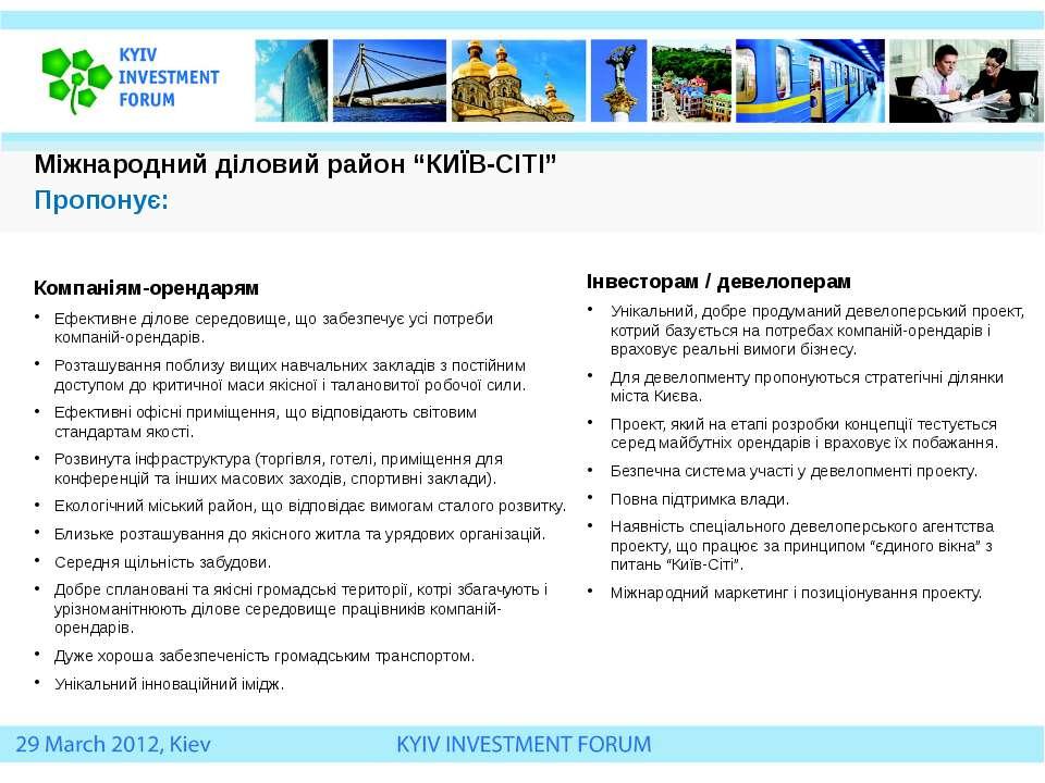 """Міжнародний діловий район """"КИЇВ-СІТІ"""" Пропонує: Компаніям-орендарям Ефективне..."""