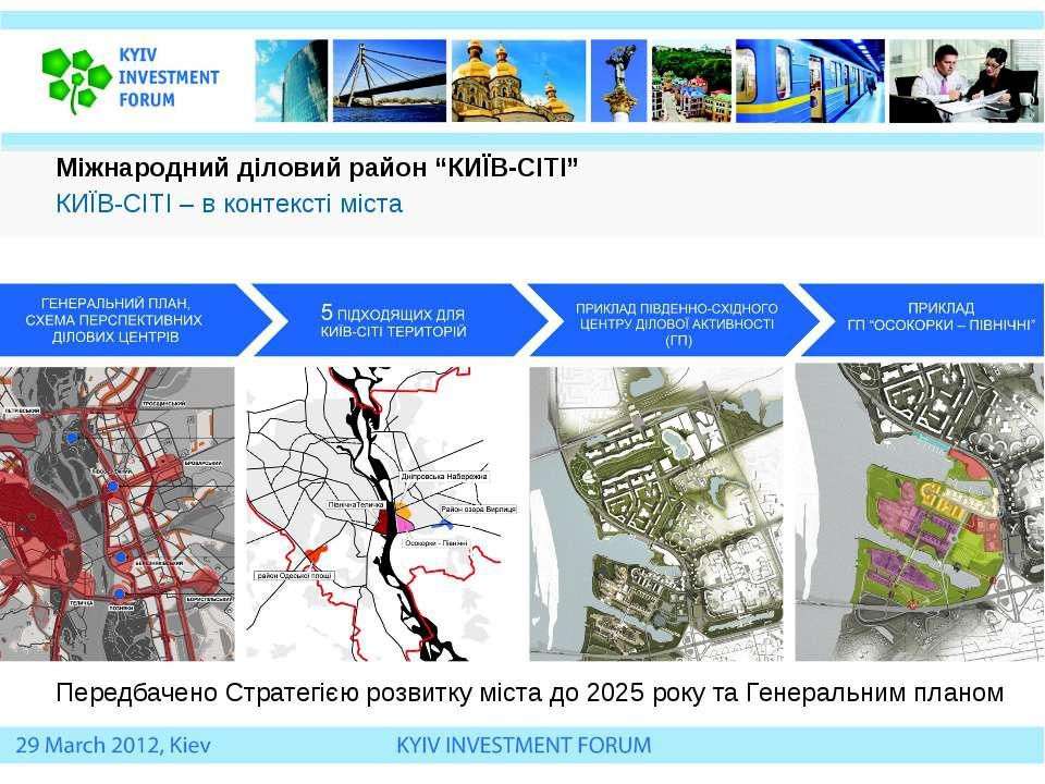 """Міжнародний діловий район """"КИЇВ-СІТІ"""" КИЇВ-СІТІ – в контексті міста Передбаче..."""