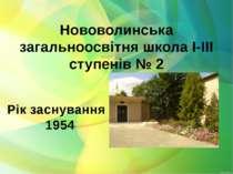 Нововолинська загальноосвітня школа І-ІІІ ступенів № 2 Рік заснування 1954
