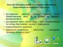 Теми дослідницьких робіт екологічного спрямування (перспектива на найближчі т...