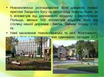 Нововолинськ розташований біля джерела правої притоки Західного Бугу на автос...