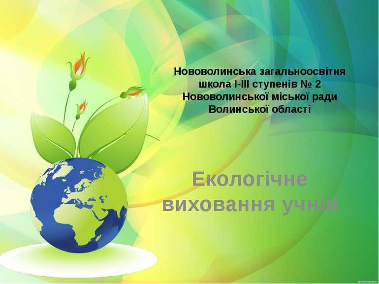 Нововолинська загальноосвітня школа І-ІІІ ступенів № 2 Нововолинської міської...