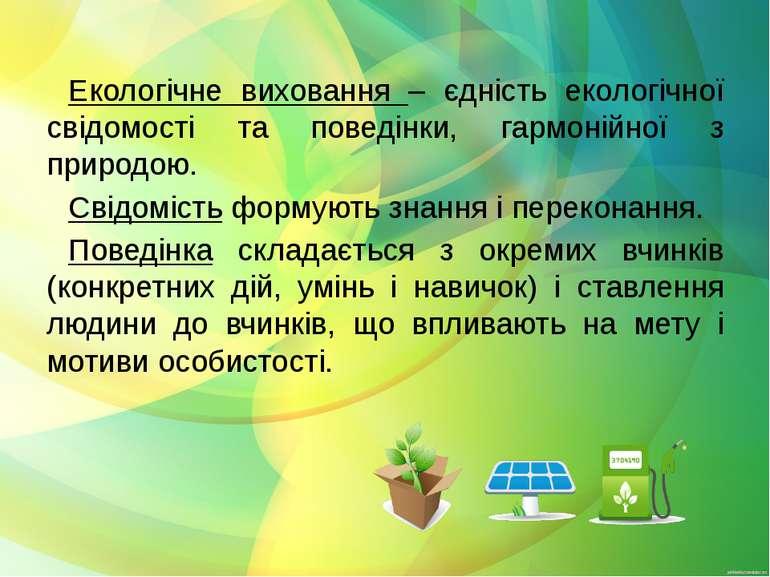 Екологічне виховання – єдність екологічної свідомості та поведінки, гармонійн...