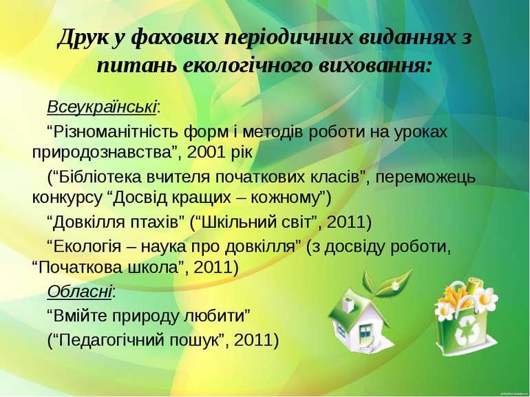 Друк у фахових періодичних виданнях з питань екологічного виховання: Всеукраї...