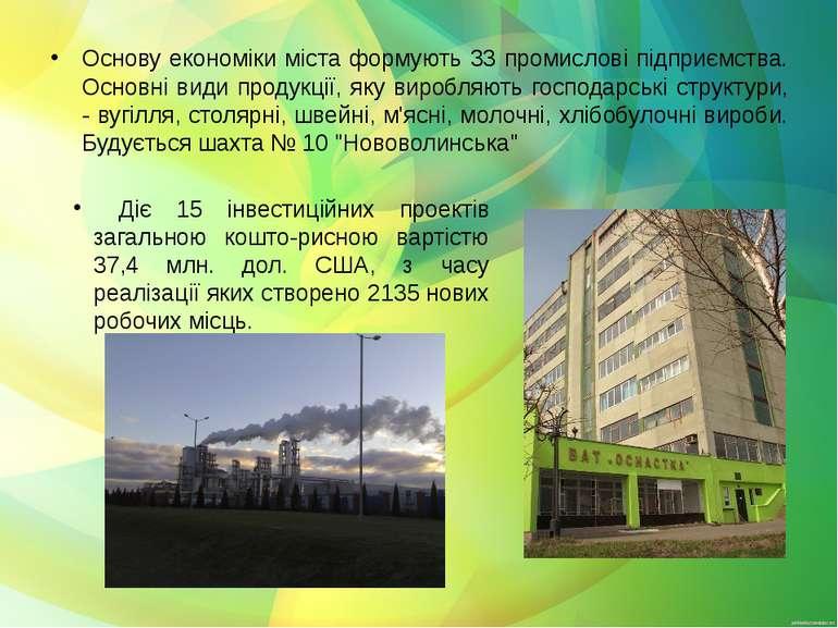 Основу економіки міста формують 33 промислові підприємства. Основні види прод...
