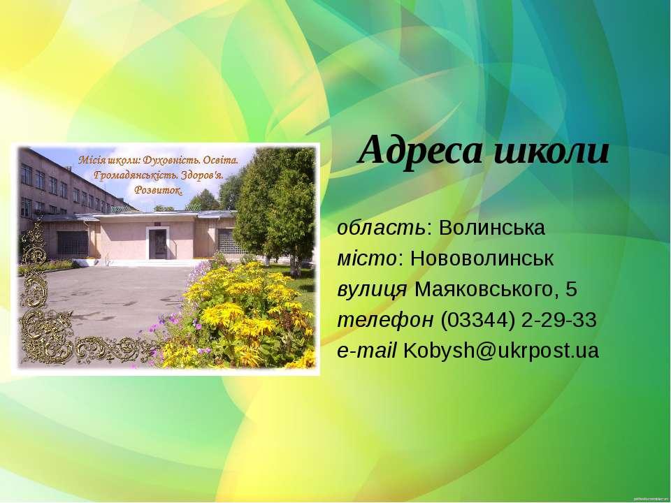 Адреса школи область: Волинська місто: Нововолинськ вулиця Маяковського, 5 те...