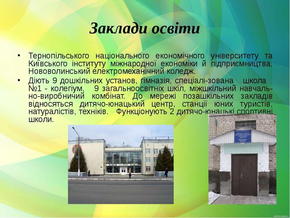 Заклади освіти Тернопільського національного економічного університету та Киї...