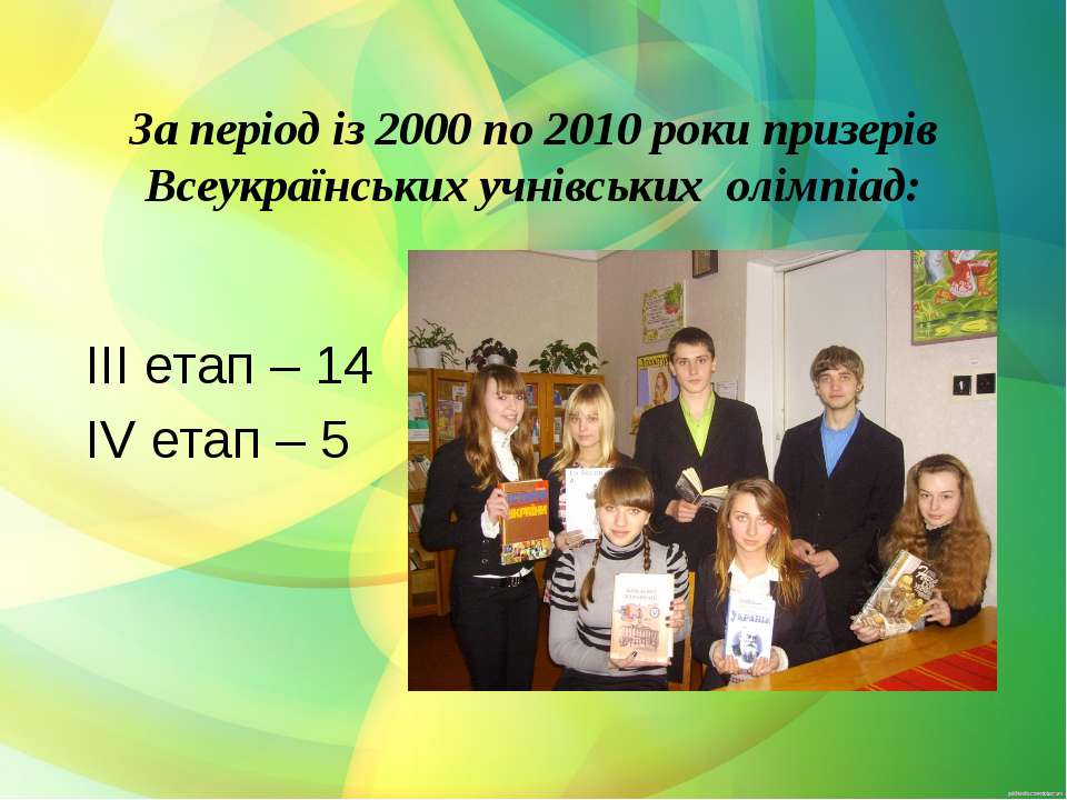 За період із 2000 по 2010 роки призерів Всеукраїнських учнівських олімпіад: І...