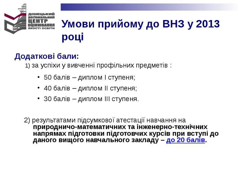 Умови прийому до ВНЗ у 2013 році Додаткові бали: 1) за успіхи у вивченні проф...