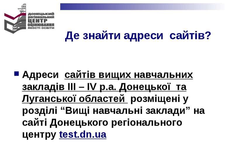 Де знайти адреси сайтів? Адреси сайтів вищих навчальних закладів ІІІ – ІV р.а...
