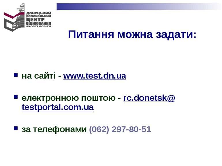 Питання можна задати: на сайті - www.test.dn.ua електронною поштою - rc.donet...