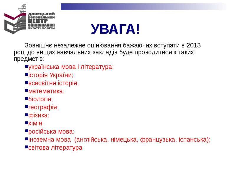 УВАГА! Зовнішнє незалежне оцінювання бажаючих вступати в 2013 році до вищих н...