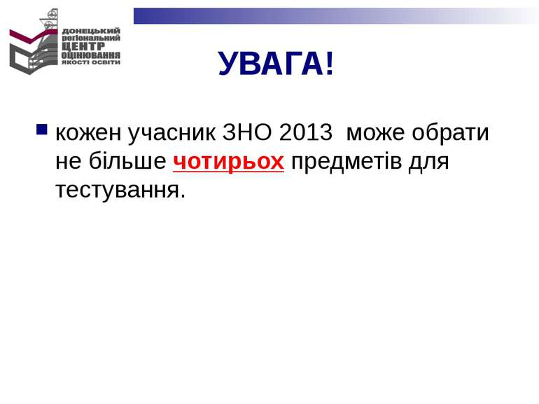кожен учасник ЗНО 2013 може обрати не більше чотирьох предметів для тестуванн...