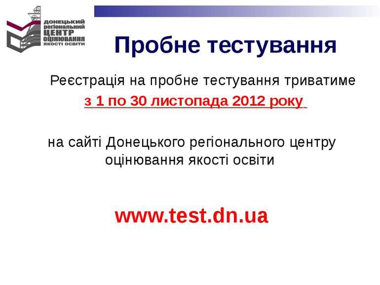 Реєстрація на пробне тестування триватиме з 1 по 30 листопада 2012 року на са...