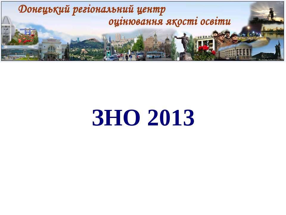 ЗНО 2013