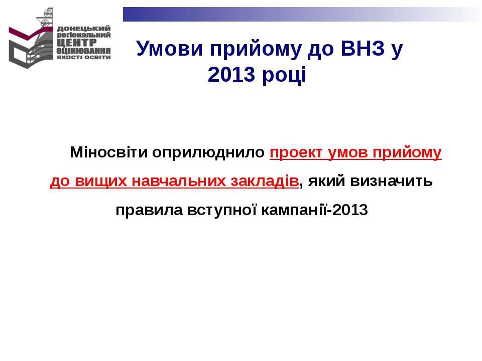 Умови прийому до ВНЗ у 2013 році Міносвіти оприлюднило проект умов прийому до...