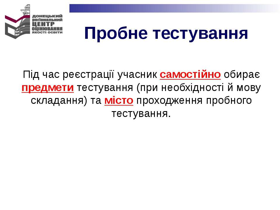 Під час реєстрації учасник самостійно обирає предмети тестування (при необхід...