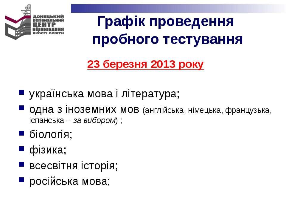 23 березня 2013 року українська мова і література; одна з іноземних мов (англ...