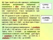 18. Один такий нуль або одиниця є найменшою одиницею вимірювання інформації і...
